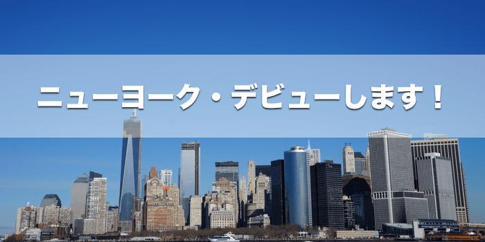 ニューヨーク・デビューします