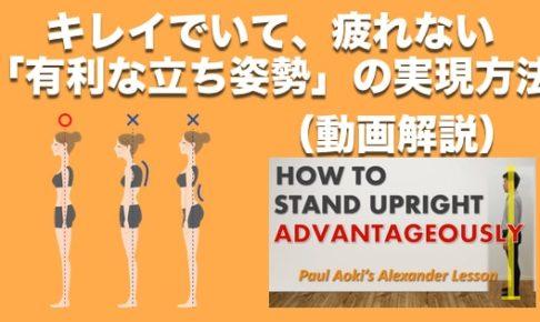 有利な立ち姿勢の実現方法