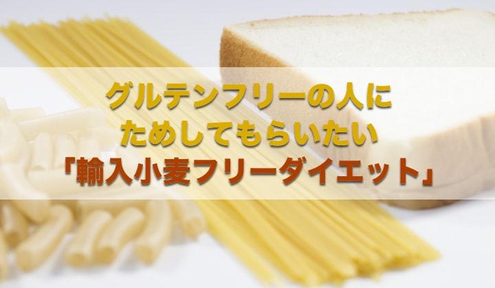 import wheat free diet