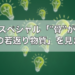 "NHKスペシャル「""骨""が出す!最高の若返り物質」を見ました"