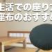 床生活での座り方と、座布のおすすめ